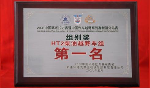 2008 - Haval - Ambacar